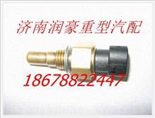 玉柴天然气发动机温度传感器组件 J5700-1113441/J5700-1113441