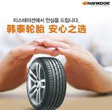 韩泰轮胎/001