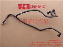 东风康明斯ISDE发动机燃油回油管4943771/4943771/4930560/4994934