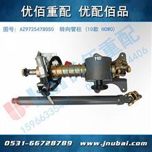 重汽 原厂 豪沃 10款 转向带轴管柱总成AZ9725478050/WG9725478050