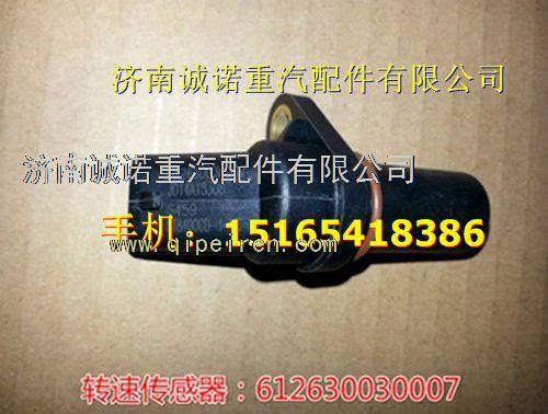 【潍柴wp12电喷发动机转速传感器