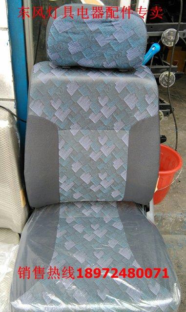 东风天龙豪华带气囊座椅1126