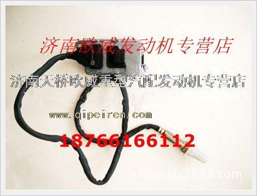 612640130013潍柴国四发动机氮氧传感器612640130013