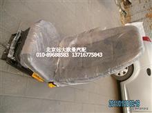 福田戴姆勒欧曼H0681010012A0驾驶员主座椅总成/H0681010012A0