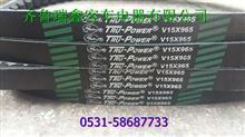 宇通客车风扇皮带15X965/发电机V15X965