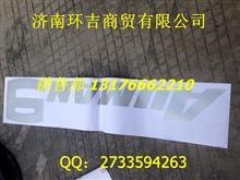 供应福田欧曼车顶标AUMAN 9/车顶标AUMAN 9