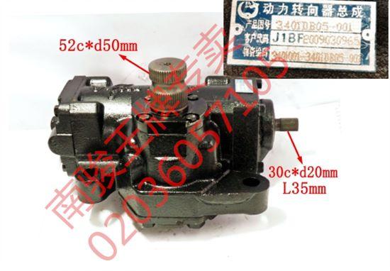 南骏汽车瑞康原装正品动力转向器总成 液压方向机,3401db05-010图片
