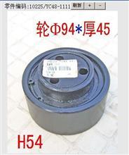南骏时代金刚玉柴YC4108 YC4D120原装正品空调皮带轮/D30-1002210D