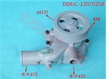 南骏时代金刚玉柴YC4108ZQ原装正品水泵总成/D08JC-1307020A