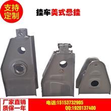 供應興科掛車懸掛系統  美式懸架/00101