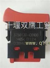 供应3750130-C0100东风天龙天锦大力神电源开关/3750130-c0100