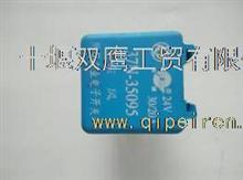 供应37N-35095东风汽车EQ153五爪继电器/37N-35095
