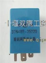供應37N48B-35020東風汽車EQ1290五爪繼電器/37N48B-35020