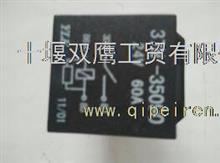 供应37N-35095东风汽车EQ153四爪继电器/37N-35095