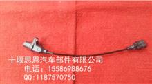 东风天龙天锦大力神相位传感器3601BF11-040/3601BF11-040