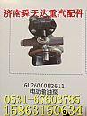 电动输油泵 原厂重汽潍柴发动机配件厂家WP7WP10WP12WP13/612600082611