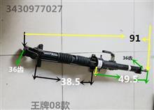 中国重器成都王牌方向机管柱转向轴及传动轴总成/343097