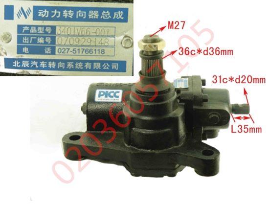 东风康霸原装正品动力转向器液压方向机总成 3401v66-010图片