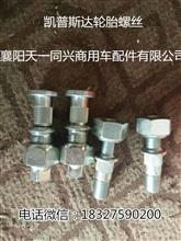 东风日产凯普斯达轮胎螺丝NT400/凯普斯达NT400 H01