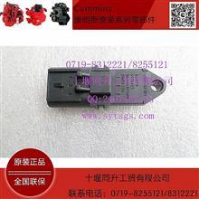2897331欧3电控报警压力传感器东风天龙天锦康明斯/C2897331