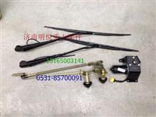 重汽HOWO右置驾驶室雨刷臂片雨刷系统连动装置厂家/WG1646741001/1