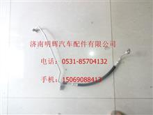 重汽豪沃轻卡配件空调管LG1611826003/LG1611826003