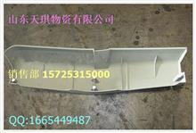 陕汽奥龙左导风罩DZ1600110153价格30/DZ1600110153
