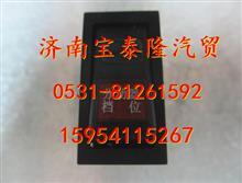 陕汽德龙原厂DZ9200580035 分动器控制开关/DZ9200580035