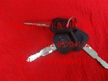 重汽王牌轻卡配件钥匙/LG1613JNMH00147
