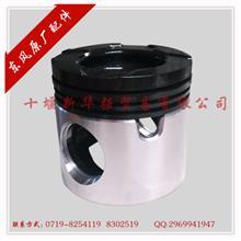 东风原厂纯正配件雷诺分体活塞D5010222090/D5010222090
