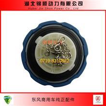 尿素罐盖子/1205520-T13L0/1205511-KW200/1205520-T13L0/1205511-KW