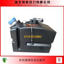 东风SCR发动机45L尿素罐总成1205910-T13L0/1205910-T13L0