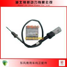 催化剂温度传感器总成-出口/3690660-KX100/3690660-KX100