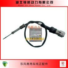催化剂温度传感器总成-进口/3690650-KX100/3690650-KX100