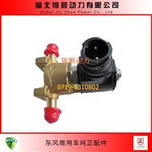 尿素罐加热电磁阀总成/3754110-X0100/3754110-X0100