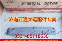 【大运重卡配件大运N9右前灯后盖板】大运前盖板大运保险杠/532JBA00012