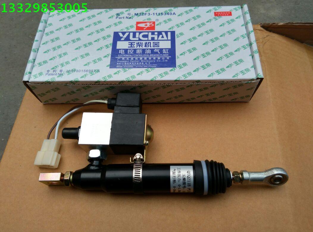 玉柴电控停油电磁阀 东风天龙断油气缸 大力神电子熄火器,m32f3
