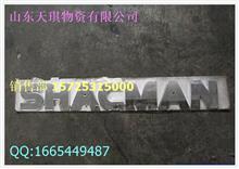 陕汽德龙SHACMAN标牌DZ13241930003价格25/DZ13241930003
