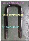陕汽德龙U型螺栓DZ9118526031价格90/DZ9118526031