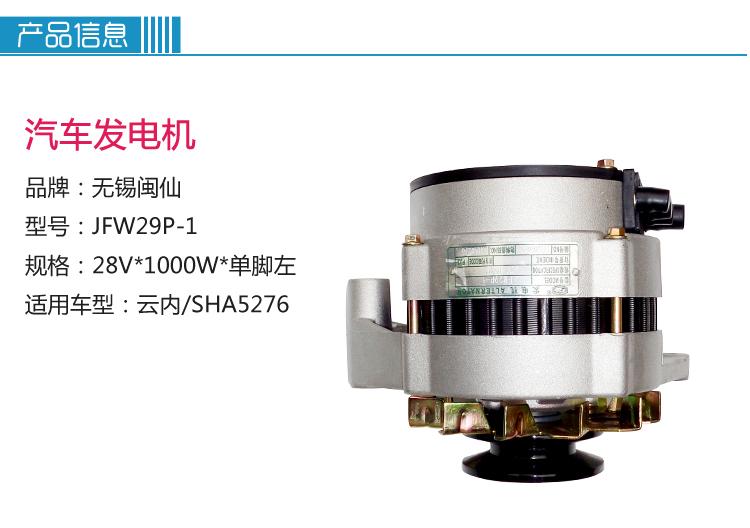 无锡闽仙jfw29p-1云内/sha5276发动机专用发电机28v,1013