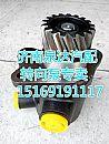 潍柴配套 北奔双前桥 转向泵 叶片泵 助力泵/5064600180
