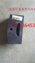 黄河王子发动机后支撑/黄河王子后脚垫WG9112591006/WG9112591006