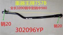 中国重汽成都王牌757B原装正品直拉杆总成转向拉杆侧拉杆/302096YP