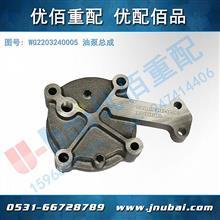 重汽 变速箱 原厂 油泵总成 WG2203240005/WG2203240005