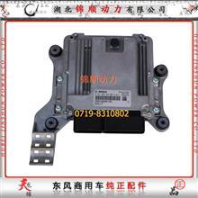 东风商用车雷诺(国四)发动机(原装进口博士)电控单元EDC17/D5010224191/0281020363