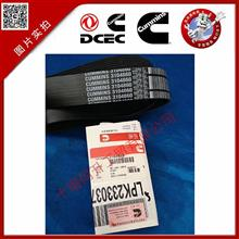 东风康明斯发动机配件工程机械皮带3104860/3104860