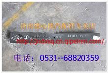 陕汽德龙前右钢板弹簧第八片  申请单良心M驾驶室总成/SZ97000079608