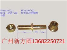 YW3103077J2依维柯轮胎螺栓螺母/YW3103077J1