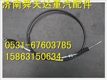 陕汽德龙油门钢索总成 油门拉线 离合器拉线 换挡线定做批发/DZ9100575006
