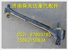 陕汽德龙下推力杆 动力缸 横拉杆 生产厂家/DZ91259521116